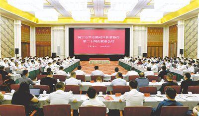 <p>    9月4日,闽宁互学互助对口扶贫协作第24次联席会议在银川召开。                           本报记者 左鸣远 摄</p>