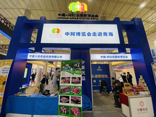 中国―阿拉伯国家博览会暨宁夏优势产业展示推介活动在西宁举行
