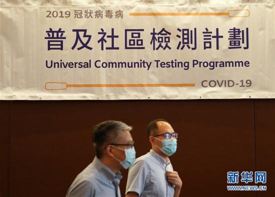 (港澳台・香港故事・图文互动)(1)为了750万人的生命健康――内地支援香港核酸检测图景扫描