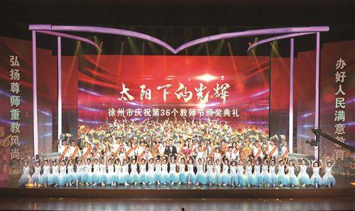 徐州:奮力書寫讓人民滿意的教育華章