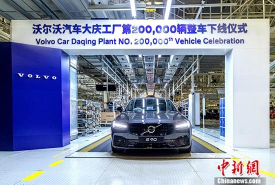 沃尔沃汽车大庆工厂第二十万辆整车下线