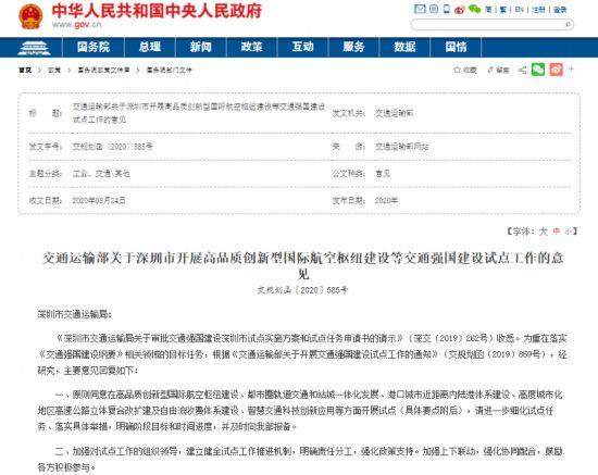交通强摩鑫平台国建设5个试点地区公布涉及汽车业哪些热点?