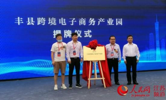 開幕式上豐縣縣委副書記鹿飛(右一)等嘉賓為跨境電子商務產業園揭牌。閆峰攝影