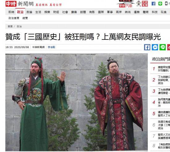 """台课纲大砍""""中国史"""",网络民调:66%台"""