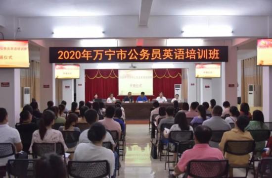 万宁举办2020年公务员英语培训班