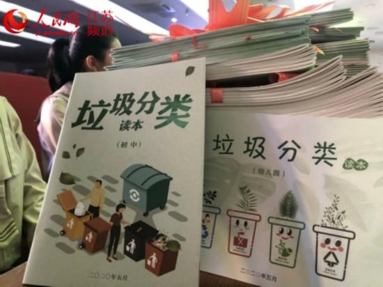 南京市《垃圾分类读本》初中版和幼儿园版发布
