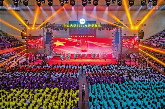 中大华工举行新生开学典礼