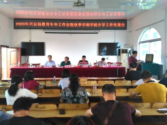 兴安县教育局召开2020年全县教育年中工作会暨秋季学期学校开学工作布置会