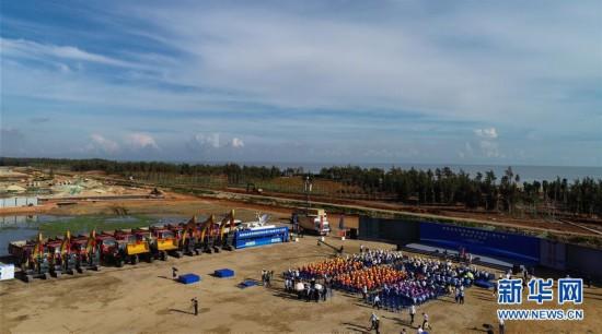 (经济)(1)海南自贸港第三批建设项目集中开工