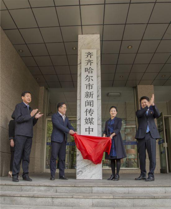 齐齐哈尔市新闻传媒中心:融人融事融心 多维激发生产力