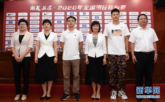 (体育)(2)田径――2020年全国锦标赛新闻发布会举行
