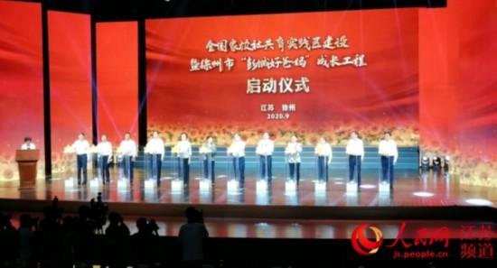 """全国家校社共育实践区建设暨""""彭城好爸妈""""成长工程在徐州启动。闫峰摄"""