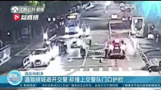 男子酒驾遇交警检查还绕城避开 最后撞上了交警队门口护栏