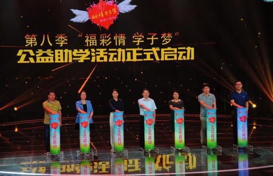 """第八季""""福彩情 学子梦""""助学活动启动 将资助300名贫困学子"""