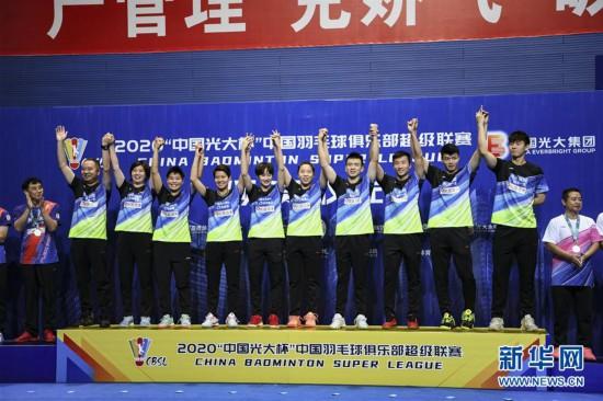 (体育)(3)羽毛球――羽超联赛:青岛仁洲夺冠