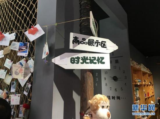 """(图文互动)(4)主题邮局渐成""""情怀地标"""""""