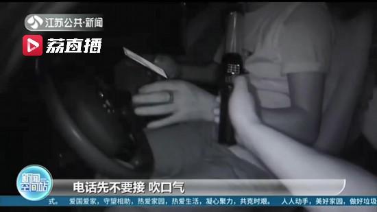 苏州男子庆祝订新车醉驾:驾照吊销 订单取消