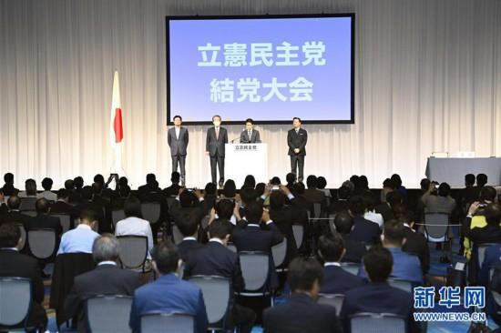 (国际)(1)日本在野党重组成立新的最大在野党
