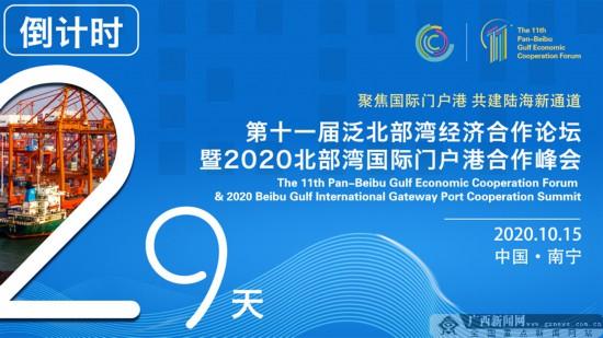 第十一届泛北部湾经济合作论坛将于10月15日举行
