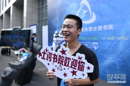 (教育)(1)北京航空航天大学迎来2020级本科新生