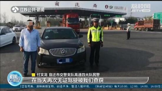 宿遷男子半月內兩次無証駕駛 在同一高速被同一民警查處