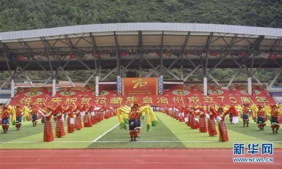 (社会)(1)甘孜群众载歌载舞欢庆建州70周年