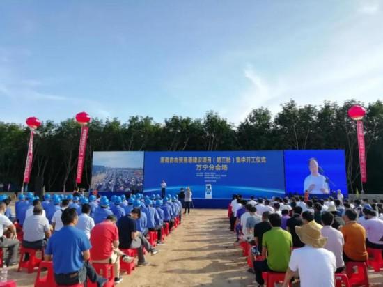 万宁市海南自贸港建设项目(第三批)集中开工 总投资6.76亿