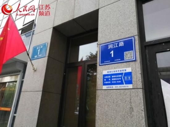图为一对外开放厕所单位门前的指示牌。鼓楼城管供图
