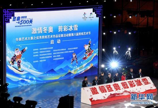 (體育)(7)北京冬奧會倒計時500天長城文化活動在八達嶺長城舉行