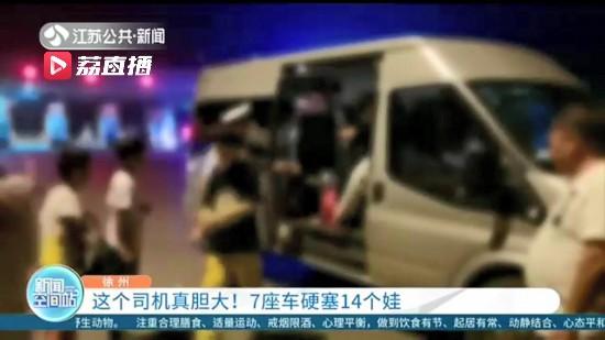 徐州膽大司機為圖方便 7座面包車硬塞了14個娃