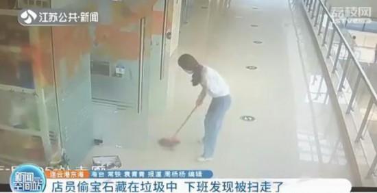 連雲港店員偷紅寶石藏垃圾中 被掃走下落不明