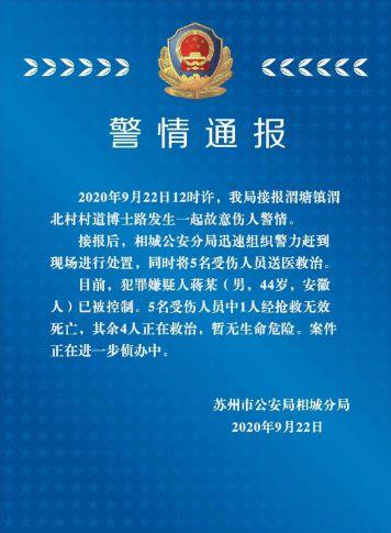 苏州渭塘镇发生一起故意伤人警情 嫌疑人已被控制