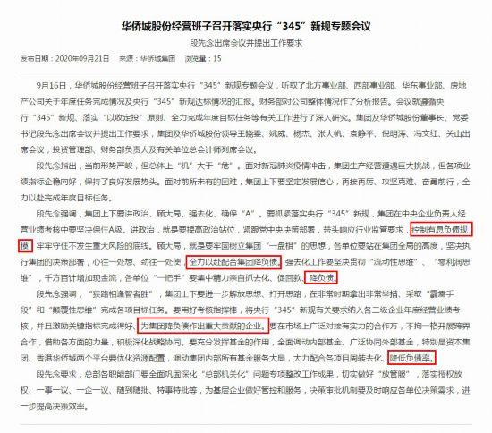 踩中监管红线的华侨城如何降负债?
