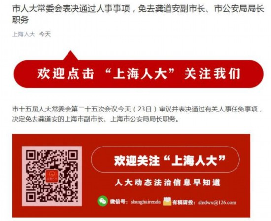 龚道安被免去上海市副市长、市公