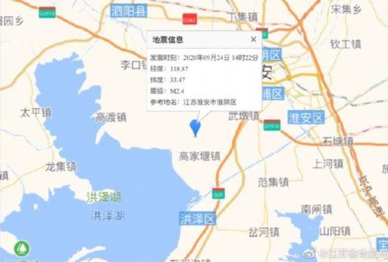 9月24日淮安市淮陰區發生2.4級地震
