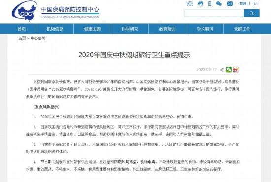 中国疾病予防管理センターの公式サイトのスクリーンショット