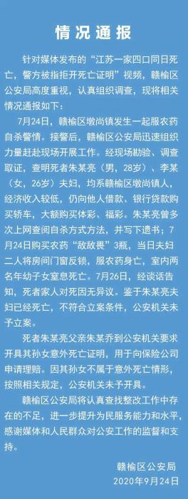 连云港一家四口同日死亡 警方通报相关情况