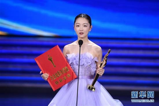 (文化)(7)第35届大众电影百花奖颁奖典礼举行