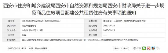 西安住建局:新建商品房项目必须按比例配建公租房-中国网地产