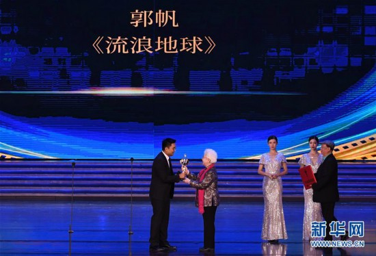 (9)第35届大众电影百花奖颁奖典礼举行