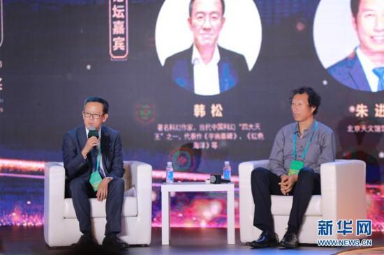 (图文互动)(2)金鸡百花电影节首设科幻论坛