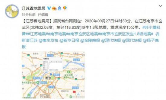 地震所在位置位于南京市中心。江苏省地震局官方微博截图