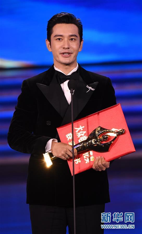 (文化)(6)第35届大众电影百花奖颁奖典礼举行
