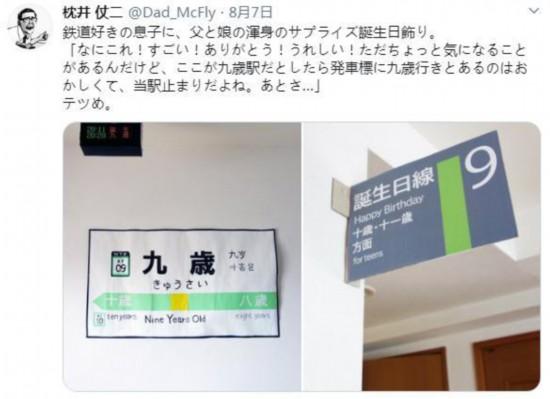 铁道迷儿子生日 日本爸爸自制车站站牌获网友点赞(图)