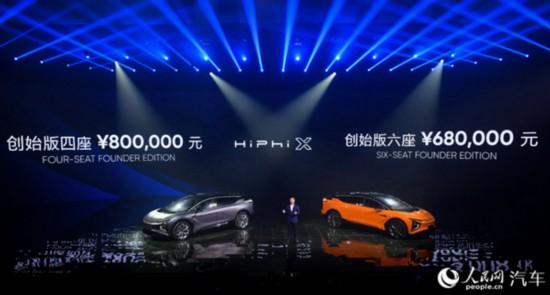 高合HiPhi X上市 定位高端新能源智能汽车