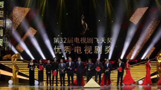 第32届飞天奖揭晓16部作品获得优秀电视剧奖
