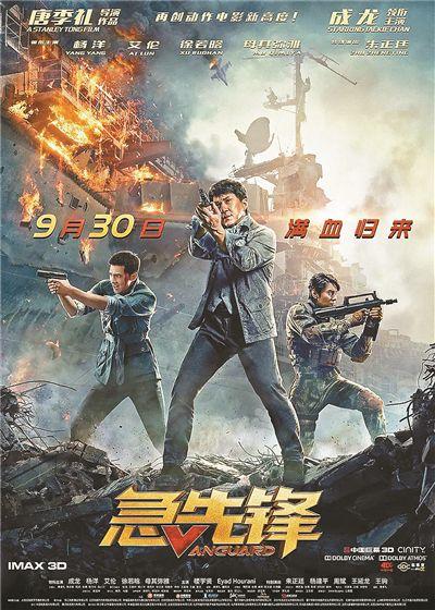 """""""北京制造""""主导国庆电影档"""