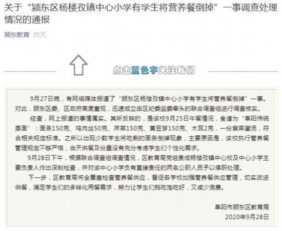 """安徽阜阳回应""""小学营养餐溢出垃圾桶"""":两人被处理"""