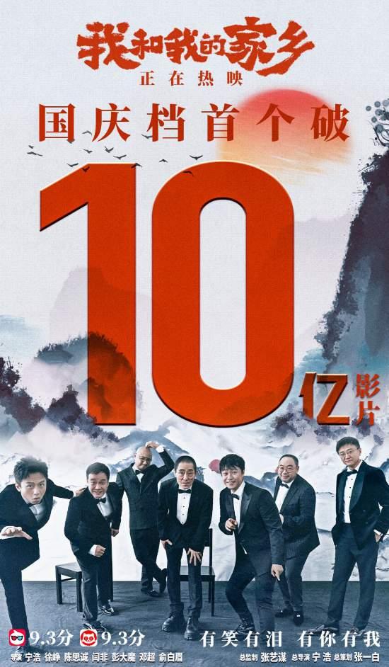 《我和我的家乡》逆袭 成国庆档首部票房破10亿电影