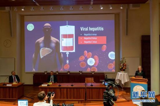 (国际)(2)三名科学家分享2020年诺贝尔生理学或医学奖